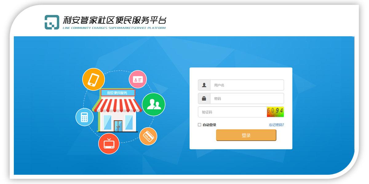 全新球吧网体育直播社区便民电子商务平台